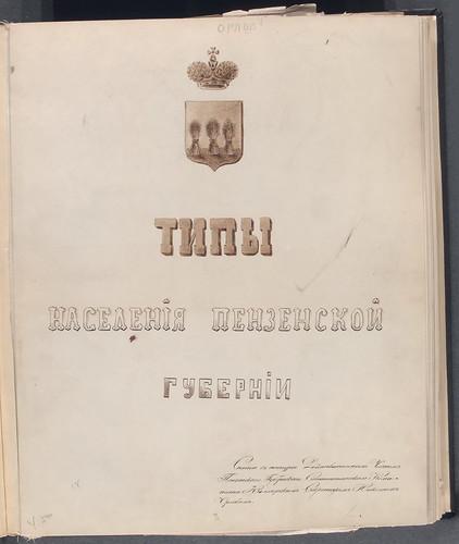 1862. Типы населения Пензенской губернии. Николай Орлов