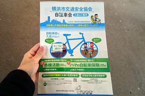 自転車会入会のお知らせ