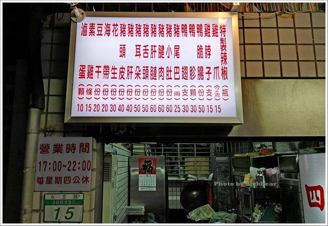 四川特色滷味青菜魯005-IMG_20160108_183019