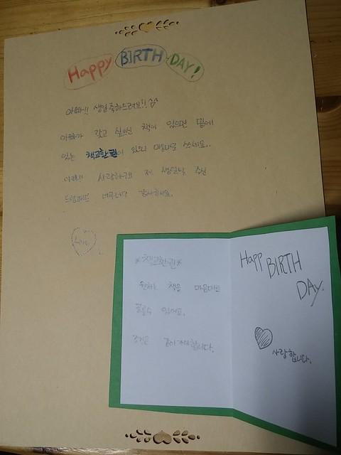 생일카드-책교환권