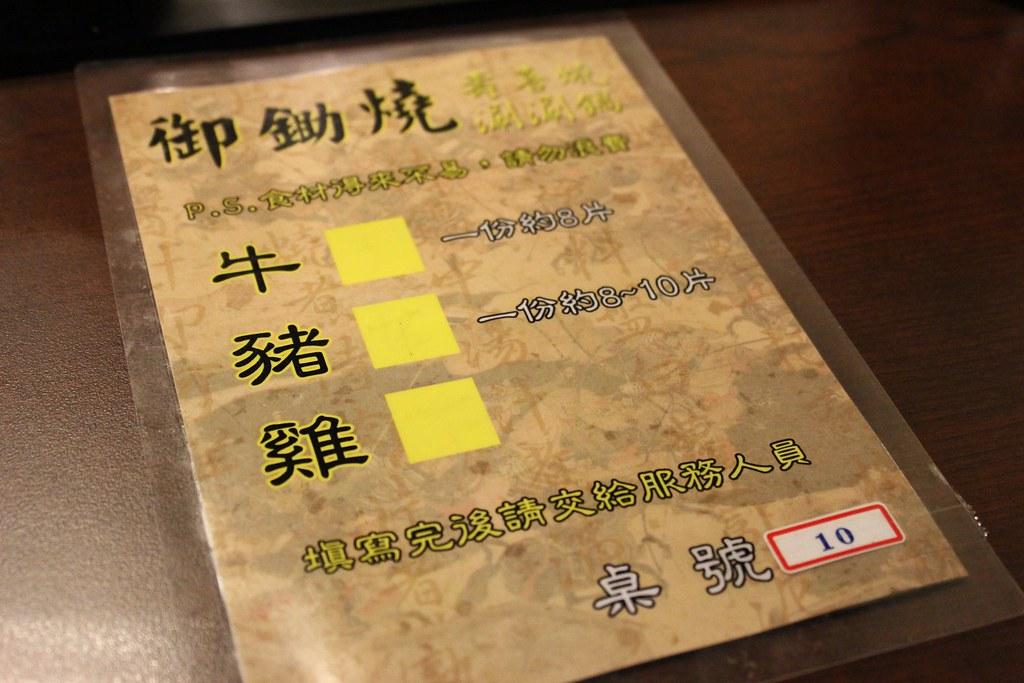 可選壽喜鍋或火鍋,菜類火鍋料自己拿,肉盤則寫這張紙即可...