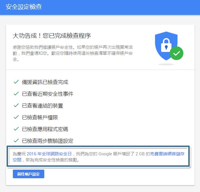 完成所有安全檢查即可獲得 Google 雲端硬碟免費 2GB 永久獎勵空間