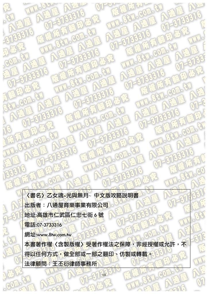 S0280乙女魂~光與無月 中文版攻略_Page_11