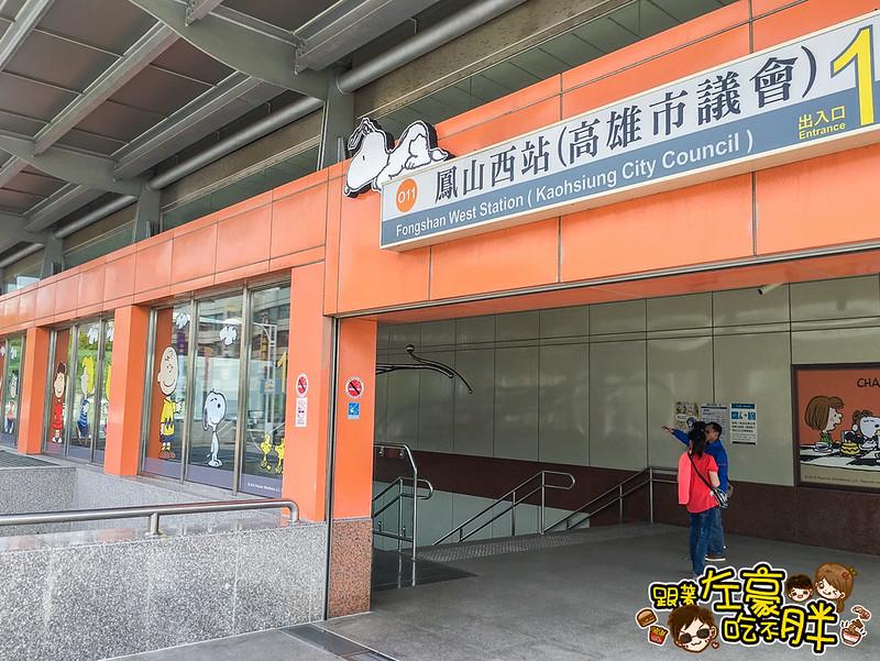 高雄捷運(鳳山西站)史努比特展_5248