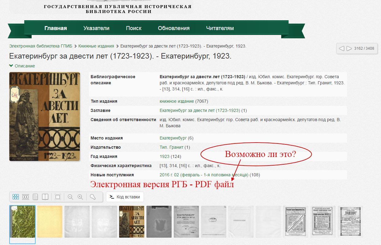 screenshot-elib.shpl.ru 2016-04-21 19-18-26