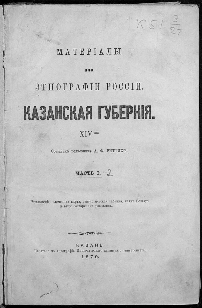 Материалы для этнографии России. Казанская губерния.