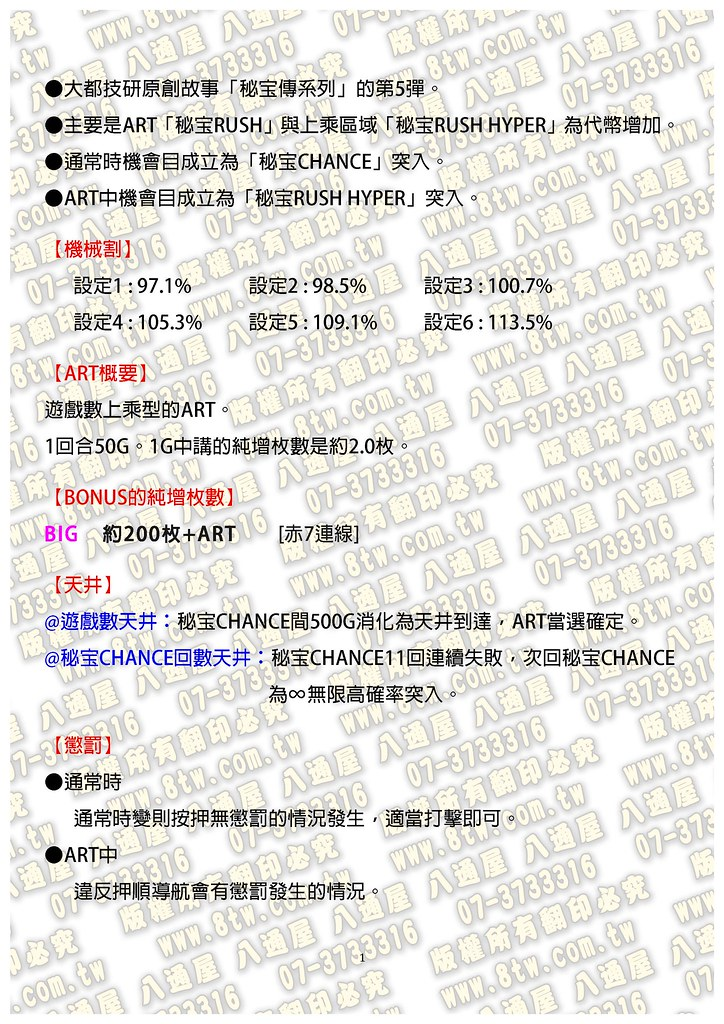 S0319秘寶傳 至傳說之道 中文版攻略_Page_02