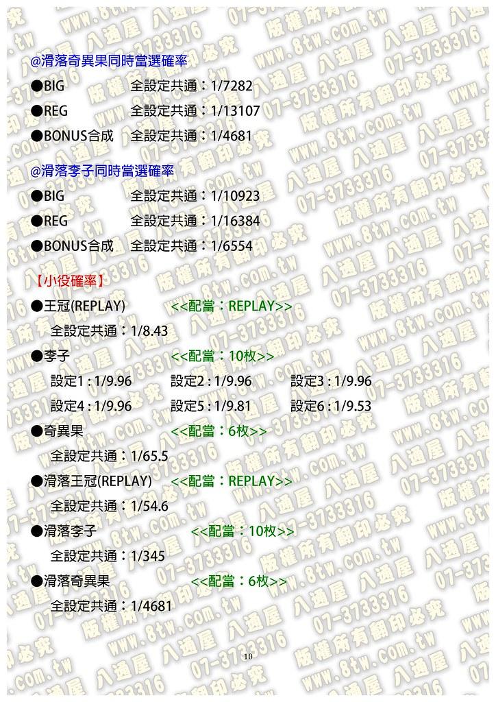 S0286金傑克 中文版攻略_Page_11