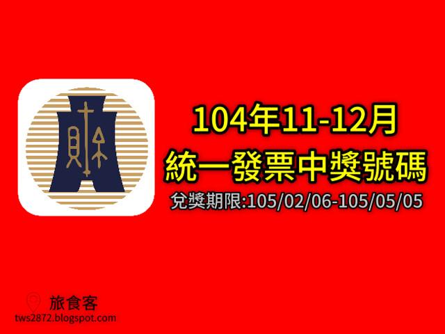 統一發票11-12