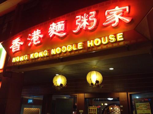古晋香港面粥家