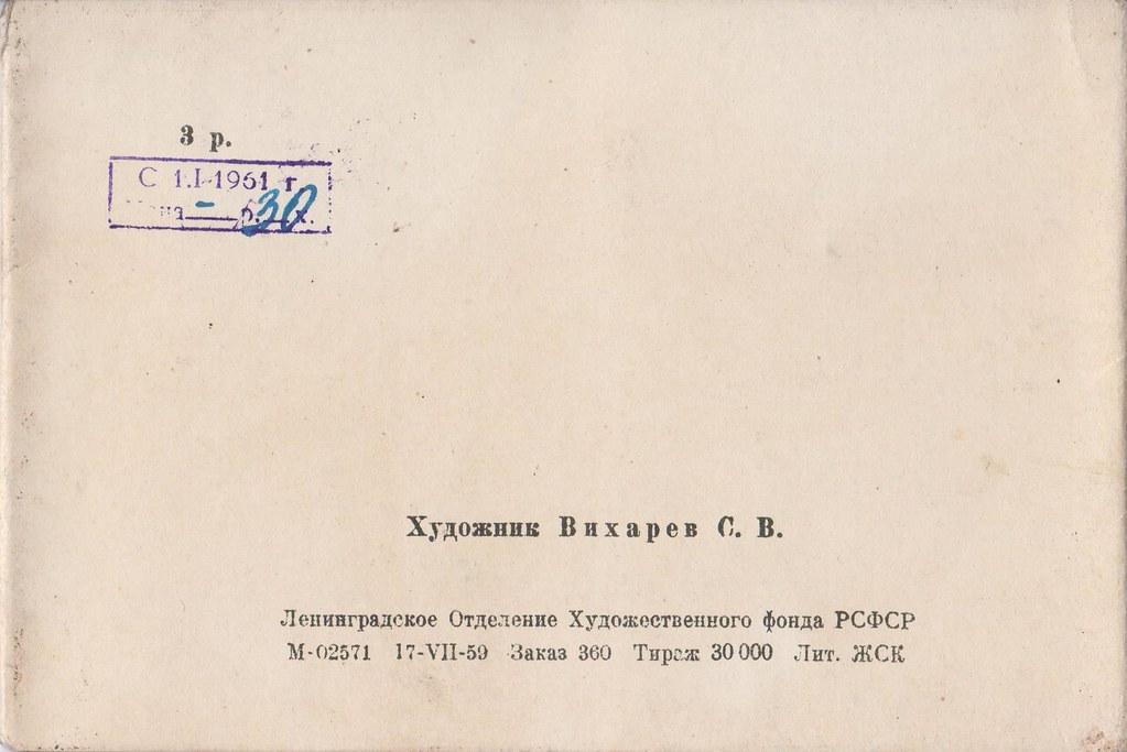 1959诺夫哥罗德自画石印明信片03