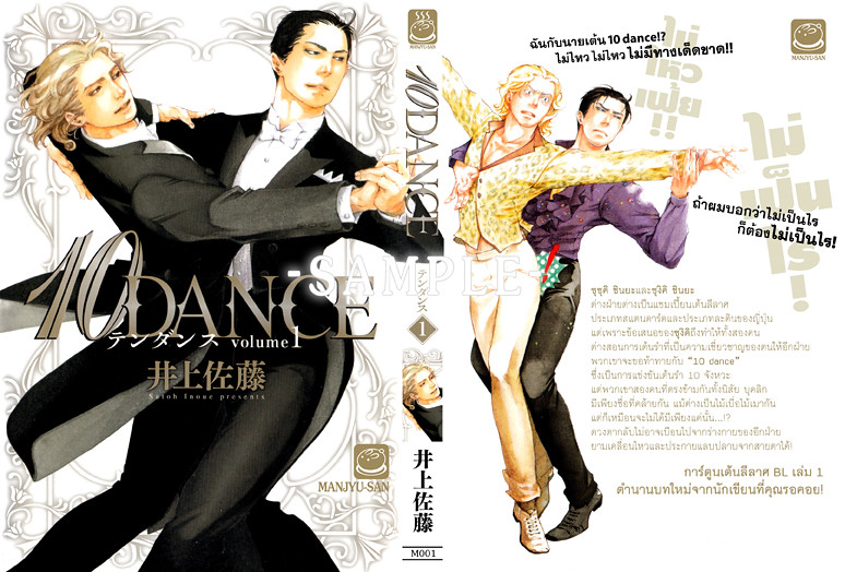 Cover-10DANCE