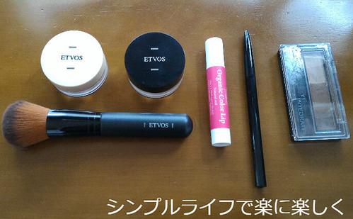 ETVOS、メイク用品全部
