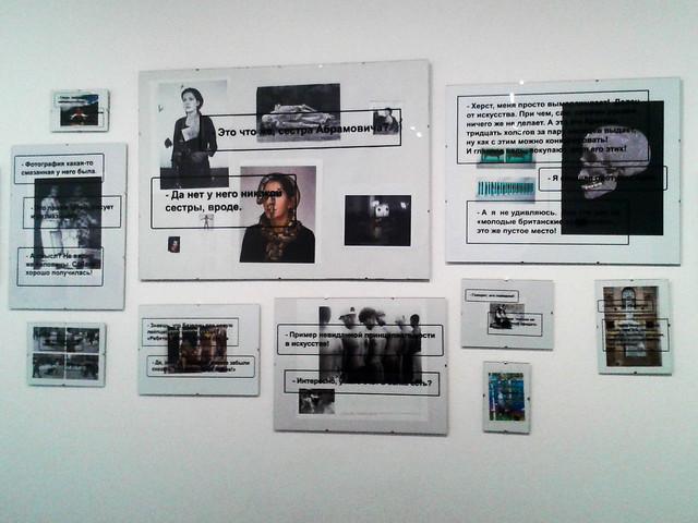 Павел Гришин «Комментарий к искусству» 2013