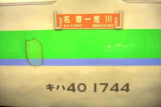 Asahikawa Station in early morning on JAN 04, 2016 (18)