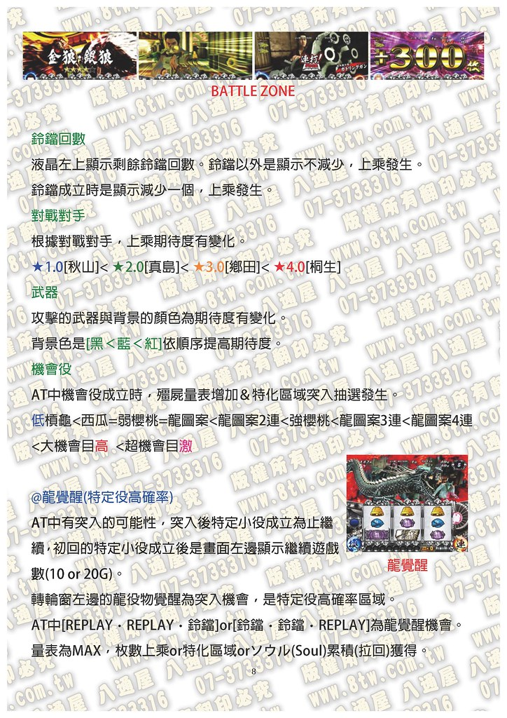 S0306人中之龍 OF THE END中文版攻略_Page_09