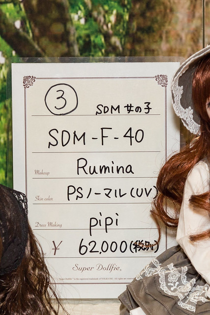 SDM女の子 F-40