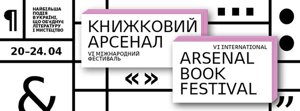 International Arsenal book fair Kyiv