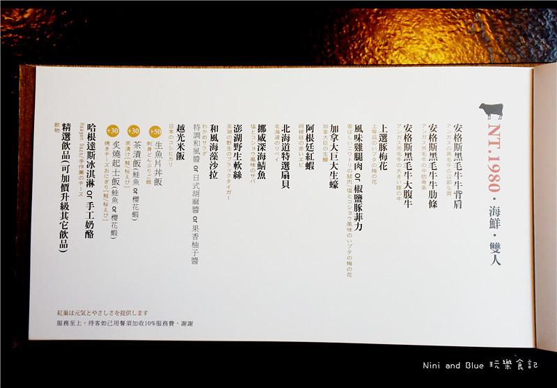 台中公益路燒肉紅巢燒肉菜單價位09