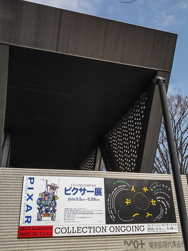 ピクサー展開催中東京都現代美術館