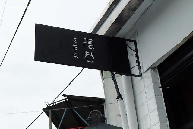 26561425015 d34350a213 z - 隱巷.IN SHINE:隱藏在北屯巷弄間,很清質有質感的早午餐店,手做餐點好吃又有溫度,環境簡單有質感,鄰近水湳市場