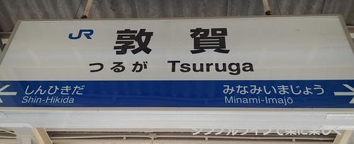 青春18敦賀、敦賀駅看板