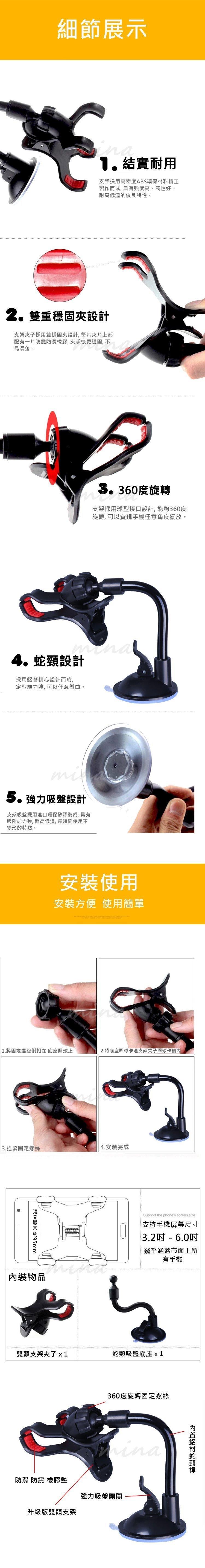 C0068 手機吸盤支架 首圖(有mina)