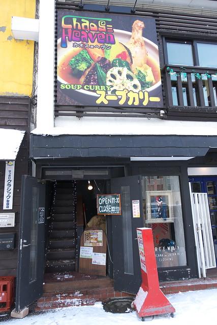 カオスヘヴン 札幌店 8回目_01