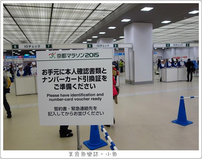 【日本京都】2015京都馬拉松EXPO博覽會 @魚樂分享誌