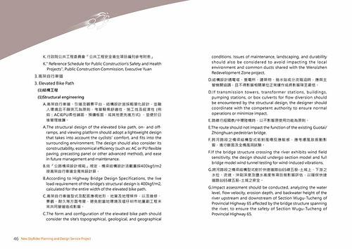 新北市New SkyRider 高架自行車道國際競圖需求說明書