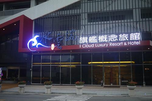 [心得] 台中水雲端汽車旅館 折扣+升等 搭往天堂的特快車 (2)