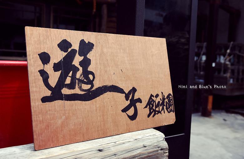 台中飯糰遊子飯糰草悟道腳踏車07