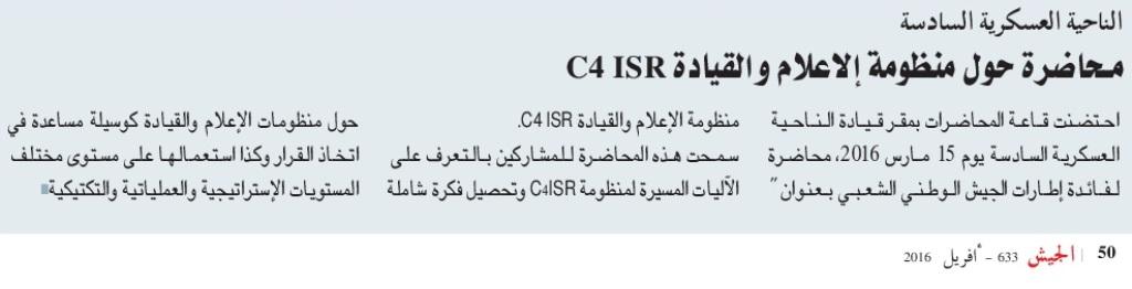 الجزائر تحصل على نظام قيادة و سيطرة C5i من شركة رايثون الأمريكيّة - صفحة 2 26184511210_f41fc51995_o