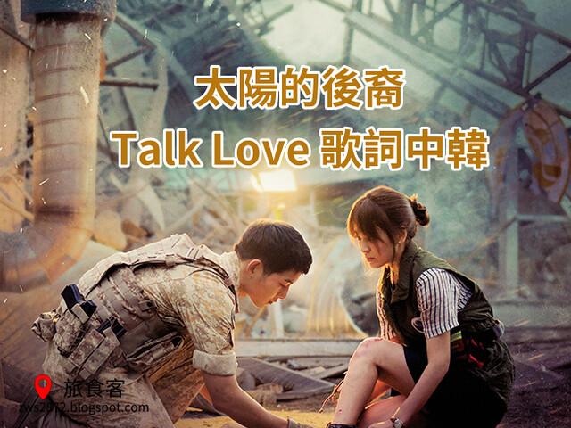 太陽的後裔-Talk Love