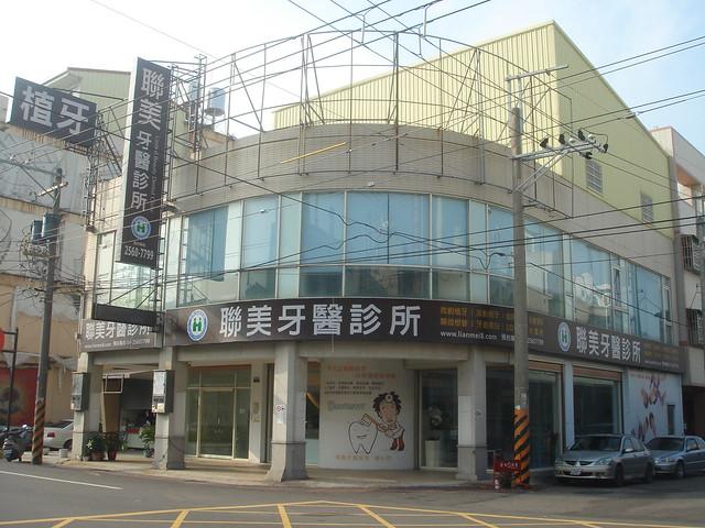 聯美牙醫診所-3, Sony DSC-T9