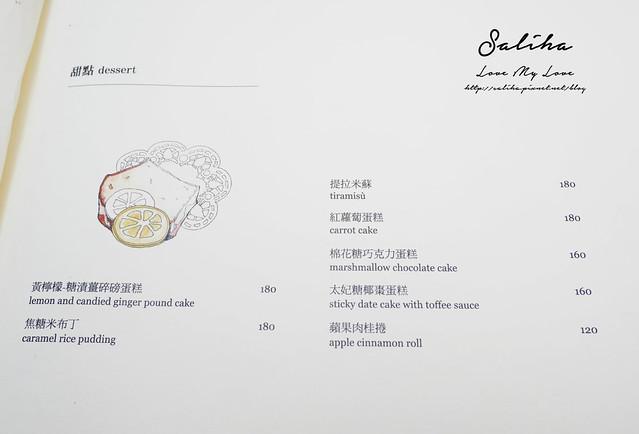 陽明山景觀餐廳不限時下午茶好樣祕境菜單menu (3)