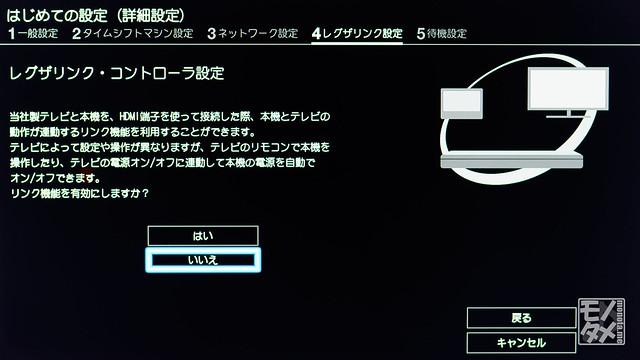 DBR-T670 詳細設定4-6