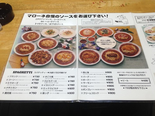 nagoya-moriyama-marrone-menu01