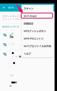 Galaxy Wi-Fi Direct 接続手順