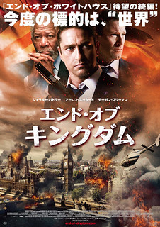 映画『エンド・オブ・キングダム』日本版ポスター