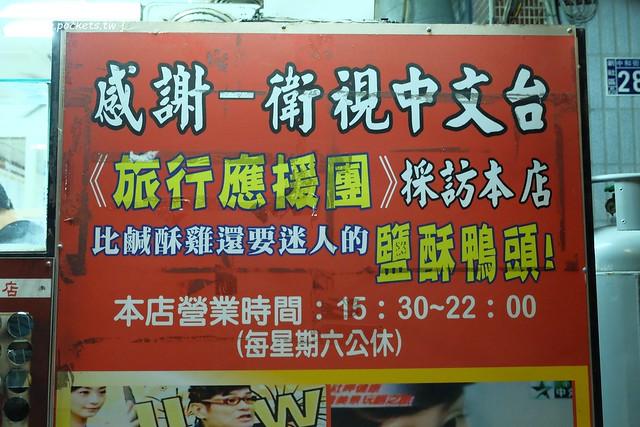 24734937653 21f9100d37 z - 新社老街豆腐宗│新社超人氣小吃美食,在地經營超過50年,鹽酥鴨頭連骨頭都可以吃,鹹湯圓、乾麵、炸餛飩也都是人氣必點餐點