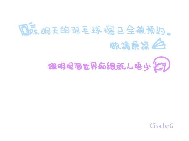 CIRCLEG 圖文 痴線唔緊要 最緊要有人陪你痴 (6)