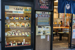 Unusual food ordering system, Tokyo