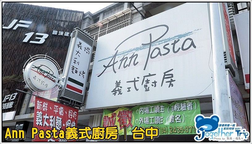 AnnPasta義式廚房 / 台中