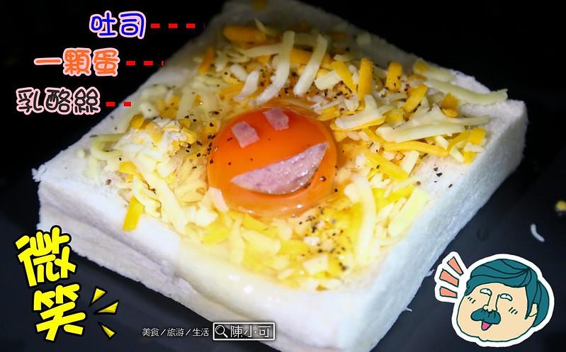 太陽蛋乳酪吐司