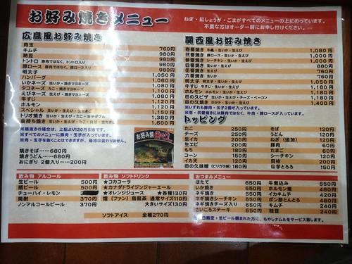 hiroshima-saeki-ku-tanokyu-menu