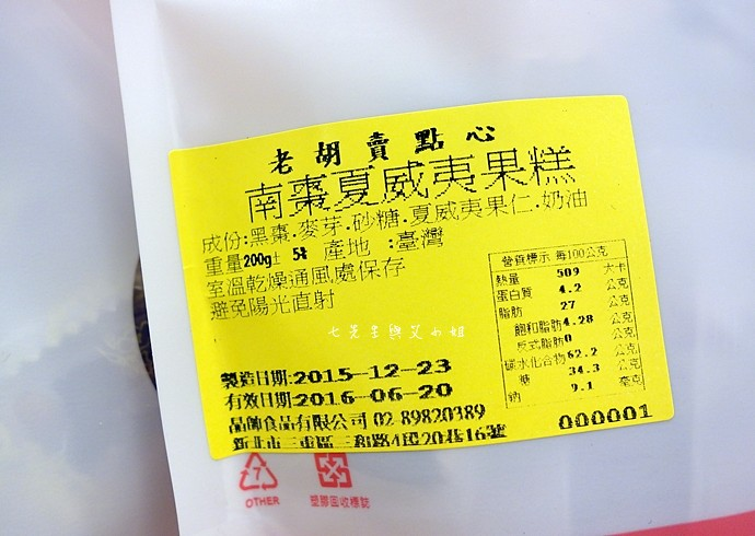 7 老胡賣點心 南棗核桃糕、南棗夏威夷果糕、新春開運牛軋糖禮盒