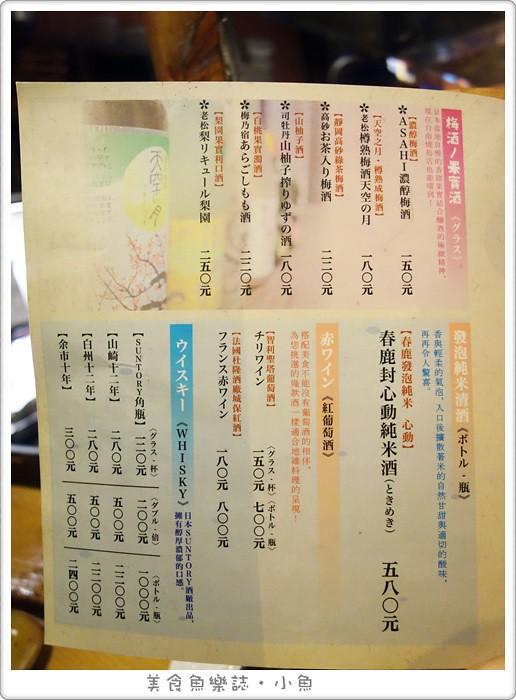 【台南中西區】鯨吞燒居酒屋/地雞料理/串烤酒膳 @魚樂分享誌