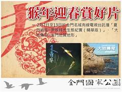 春節影片託播(新聞稿用)