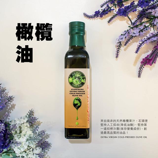 【橄欖油推薦】純天然、低油酸!石頭堡特級初榨冷壓橄欖油~
